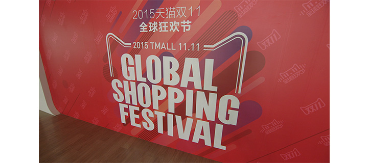 Evolution of the 11.11 Global Shopping Phenomenon