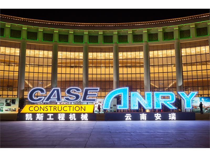 2017 Case Anry Concert Rounds Off Two 2017