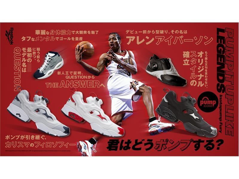 発売25周年を記念し、90年代を代表する伝説的バスケットボール選手アレン・アイバーソンのシグネチャーモデルとインスタポンプフューリーが融合「INSTAPUMP FURY ICONS PACK」 第二弾