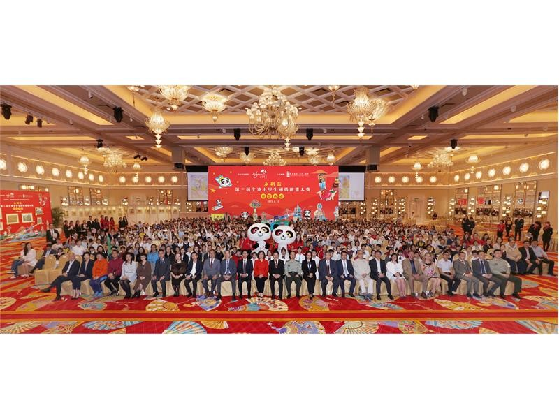 Third 'Wynn Cup – Macau Primary School Student National Education Drawing Competition' Award Ceremon