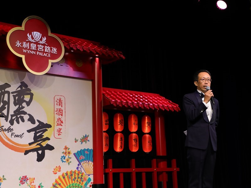 Wynn and IWC Reunite to Host World's Leading Sake Event