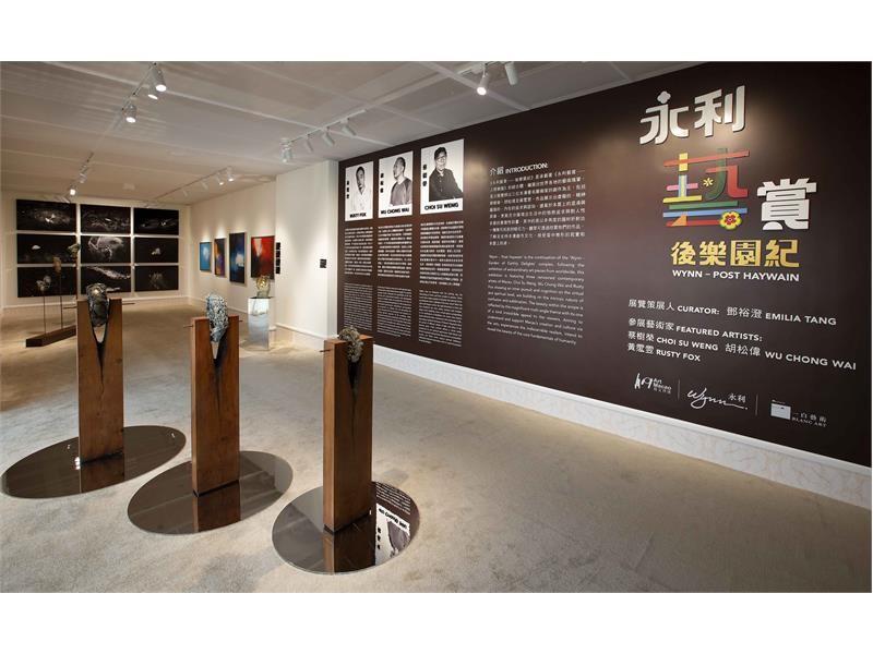 《永利藝賞——後樂園紀》藝術展覽正式揭幕
