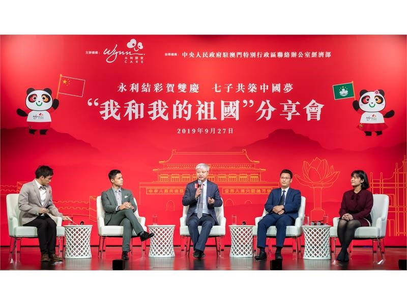 同贺「双庆之年」 永利举办「我和我的祖国」分享会
