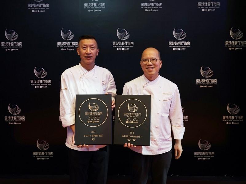 永利皇宫路氹永利宫和永利澳门京花轩再度荣膺《2020黑珍珠餐厅指南》钻级殊荣